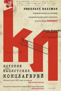 Вахсман, Николаус  - История нацистских концлагерей