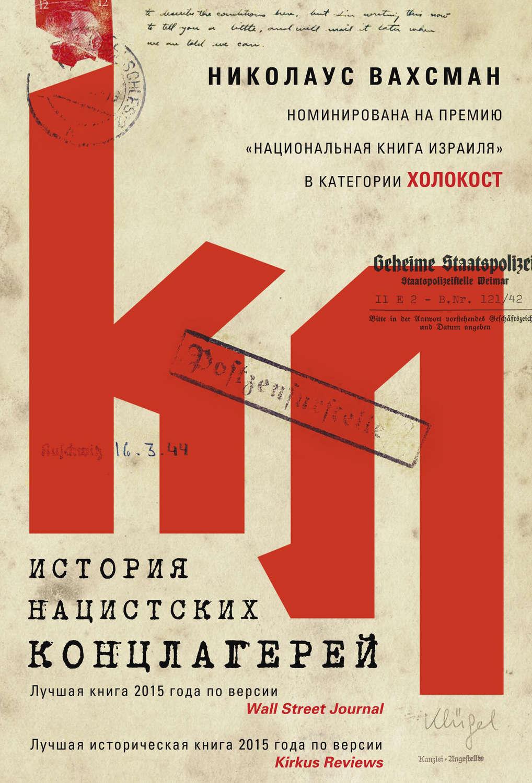 Скачать книгу про концлагеря