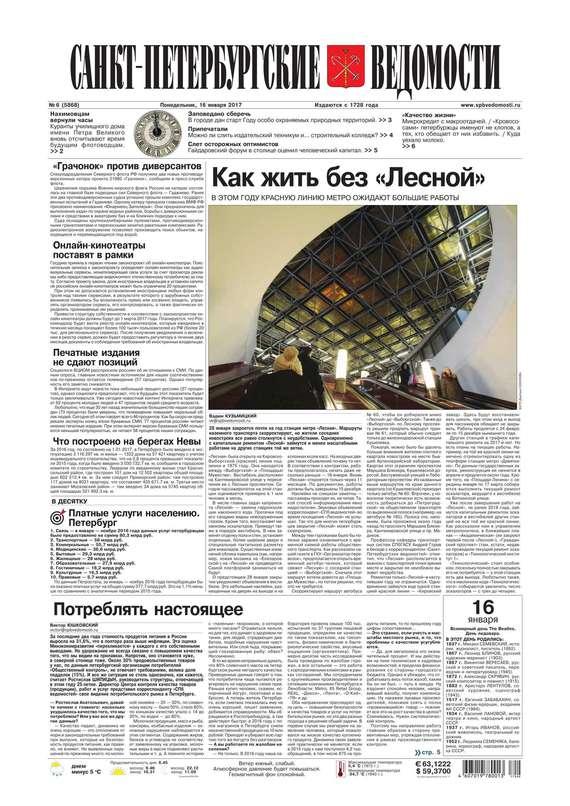 Санкт-Петербургские ведомости 06-2017