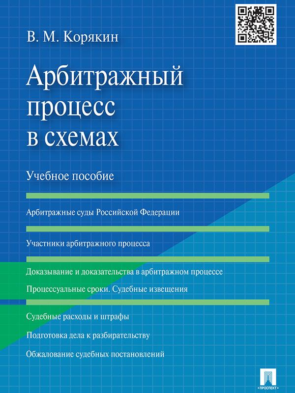 Виктор Михайлович Корякин бесплатно