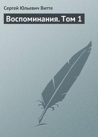 Витте, Сергей Юльевич  - Воспоминания. Том 1