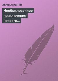 Эдгар Аллан По - Необыкновенное приключение некоего Ганса Пфааля