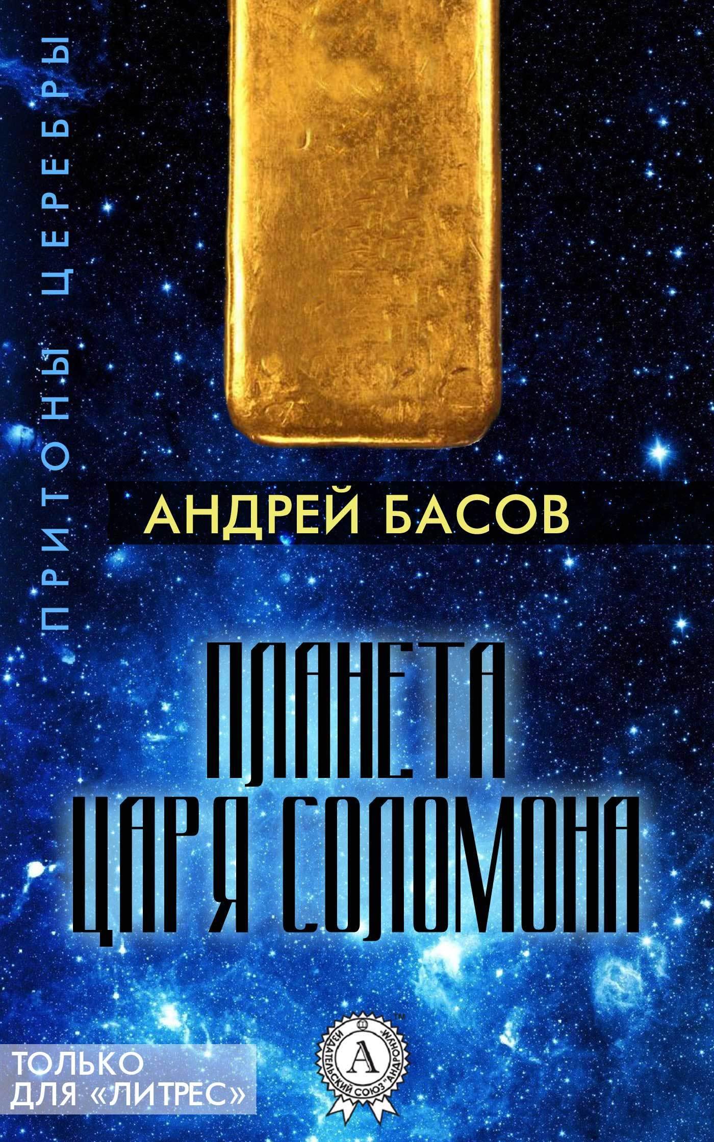 Андрей Басов - Планета царя Соломона