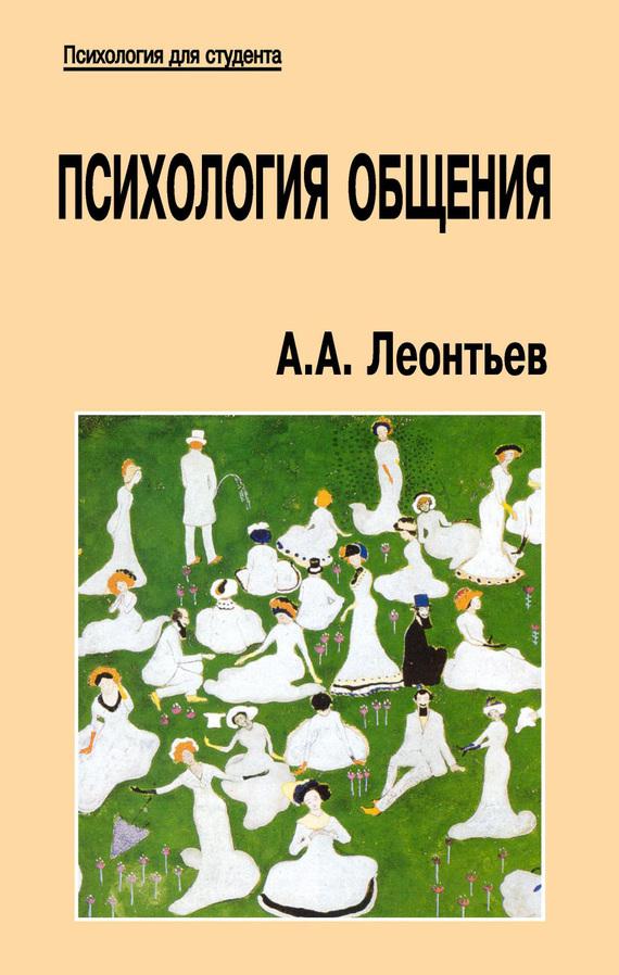 А. А. Леонтьев Психология общения