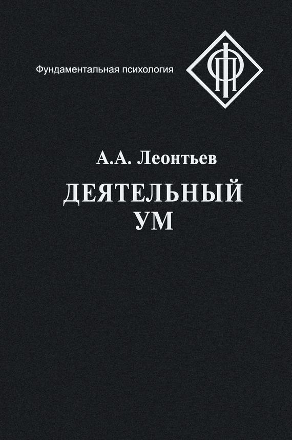 А. А. Леонтьев Деятельный ум а н леонтьев становление психологии деятельности isbn 5 89357 140 1