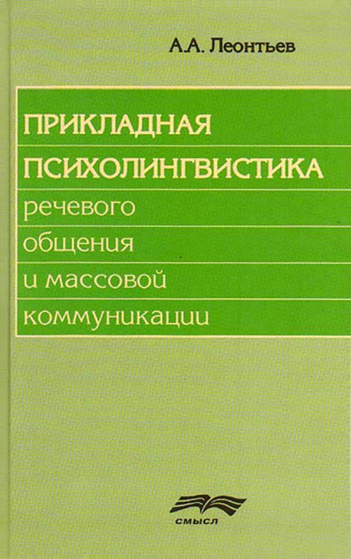 Основы психолингвистики леонтьев скачать pdf