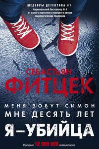 Фитцек, Себастьян  - Я – убийца
