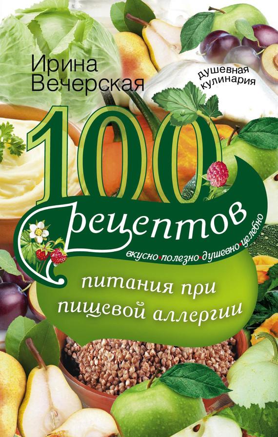 Скачать 100 рецептов питания при пищевой аллергии. Вкусно, полезно, душевно, целебно быстро