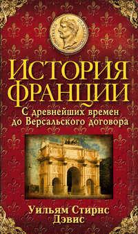 Дэвис, Уильям Стирнс  - История Франции. С древнейших времен до Версальского договора
