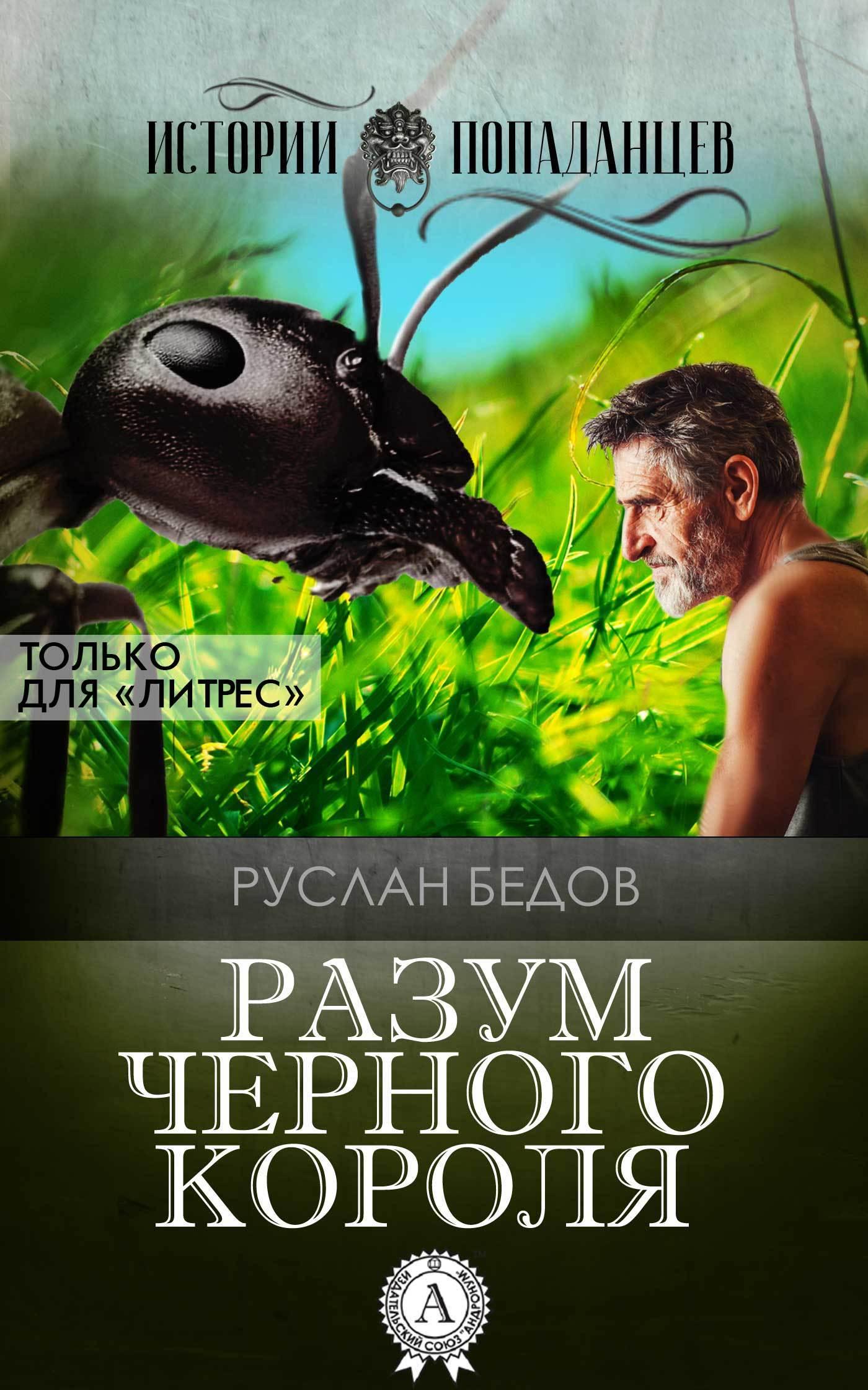 Руслан Бедов - Разум Черного Короля