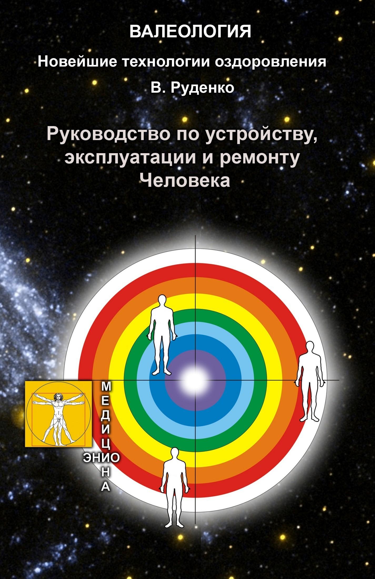 напряженная интрига в книге Руденко Виктор Васильевич
