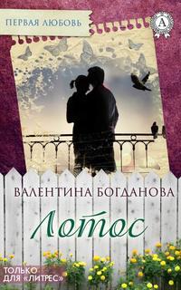 Богданова, Валентина  - Лотос