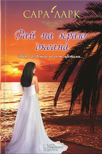 Ларк, Сара  - Рай на краю океана