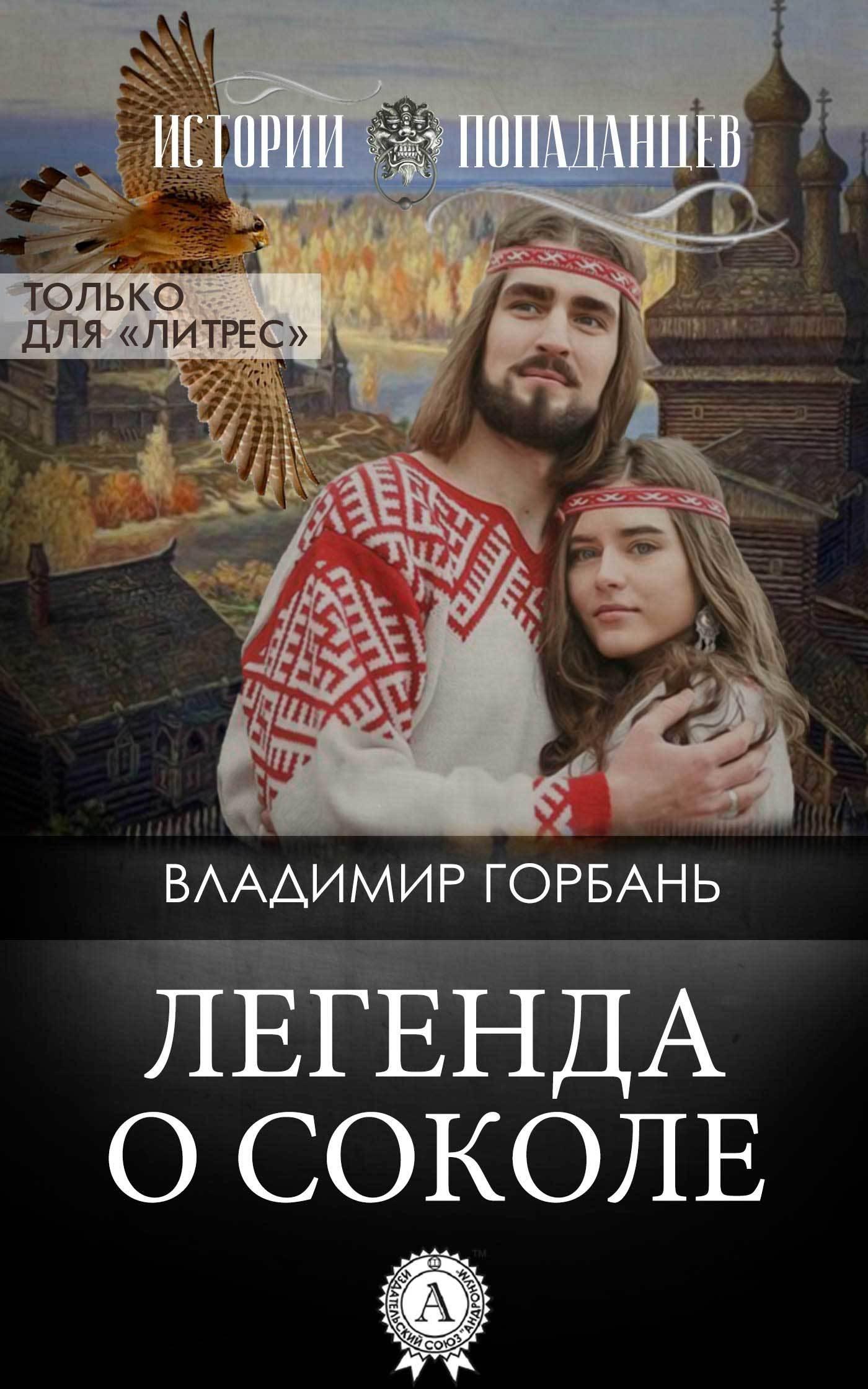 Владимир Горбань Легенда о Соколе