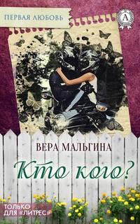 Мальгина, Вера  - Кто кого?