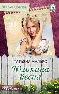 Малько, Татьяна  - Юлькина весна