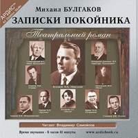 Булгаков, Михаил  - Записки покойника