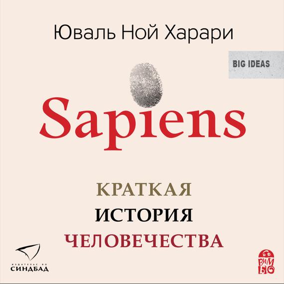 Харари, Юваль Ной - Sapiens. Краткая инцидент человечества