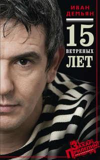 Демьян, Иван  - 15 ветряных лет