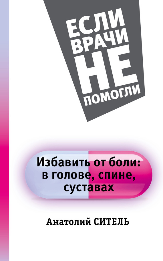 Анатолий Ситель Избавить от боли: в голове, спине, суставах валентин дикуль за компьютером без боли в спине