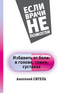 Ситель, Анатолий  - Избавить от боли: в голове, спине, суставах