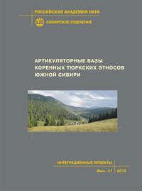- Артикуляторные базы тюркских этносов Южной Сибири