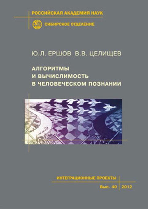 интригующее повествование в книге Виталий Целищев