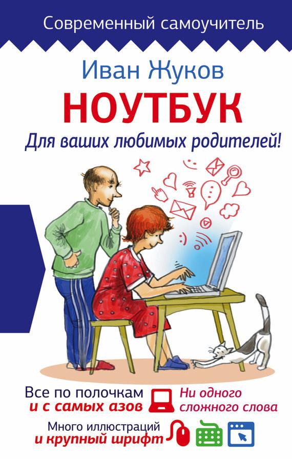 Иван Жуков Ноутбук для ваших любимых родителей как включить wifi на ноутбуке