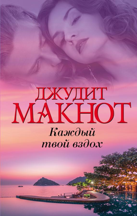 Джудит Макнот - Каждый твой вздох