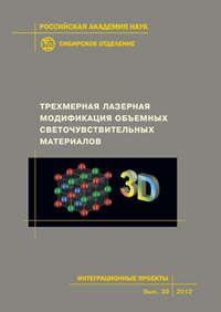 авторов, Коллектив  - Трехмерная лазерная модификация объемных светочувствительных материалов