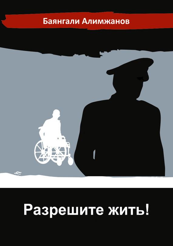 Баянгали Алимжанов Разрешите жить! можна продать авто пригнанные на инвалида
