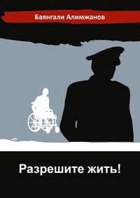 Алимжанов, Баянгали  - Разрешите жить!