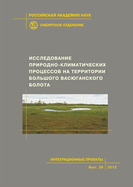 Коллектив авторов Исследование природно-климатических процессов на территории Большого Васюганского болота