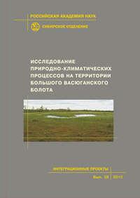 авторов, Коллектив  - Исследование природно-климатических процессов на территории Большого Васюганского болота