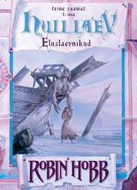 Hobb, Robin  - Hull laev. Eluslaevnike triloogia II raamat. 1. osa