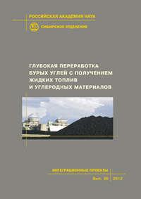 авторов, Коллектив  - Глубокая переработка бурых углей с получением жидких топлив и углеродных материалов