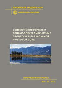 авторов, Коллектив  - Сейсмоионосферные и сейсмоэлектромагнитные процессы в Байкальской рифтовой зоне