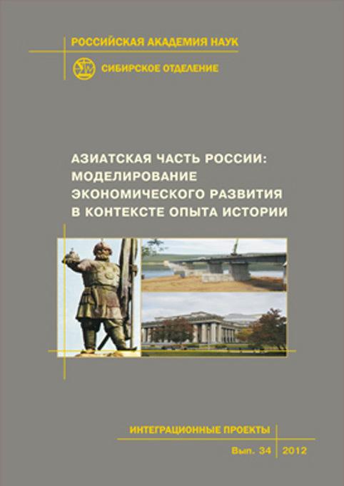 Коллектив авторов Азиатская часть России: моделирование экономического развития в контексте опыта истории