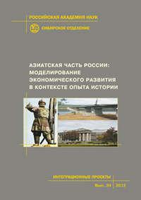 авторов, Коллектив  - Азиатская часть России: моделирование экономического развития в контексте опыта истории
