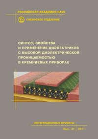 авторов, Коллектив  - Синтез, свойства и применение диэлектриков с высокой диэлектрической проницаемостью в кремниевых приборах