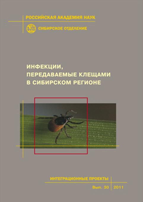 Коллектив авторов Инфекции, передаваемые клещами в Сибирском регионе куплю концентрат минеральный галит в сибирском регионе