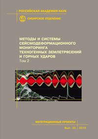 - Методы и системы сейсмодеформационного мониторинга техногенных землетрясений и горных ударов. Том 2