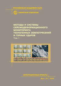 авторов, Коллектив  - Методы и системы сейсмодеформационного мониторинга техногенных землетрясений и горных ударов. Том 1