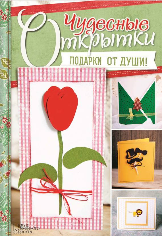Ангелина Онуфренчук Чудесные открытки. Подарки от души! сочинение ко дню рождения школы гимназии скачать