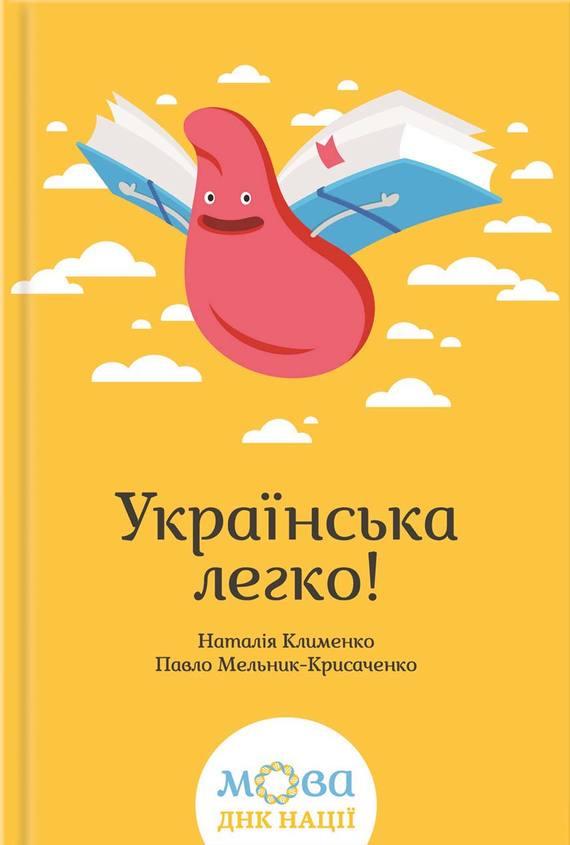 занимательное описание в книге Наталя Клименко