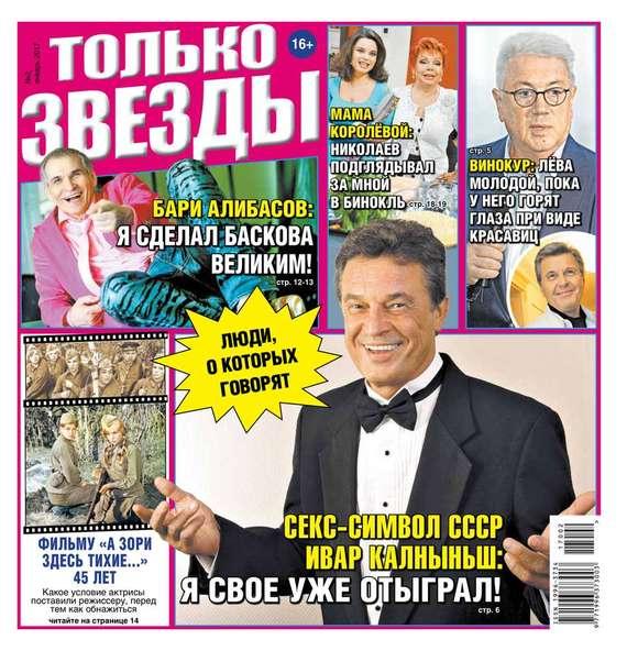 Желтая газета. Только звезды 02-2017