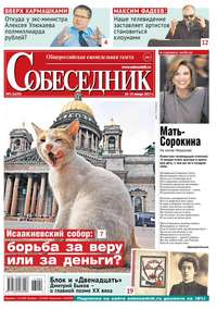 Собеседник, Редакция газеты  - Собеседник 02-2017