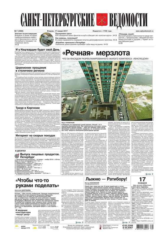 Санкт-Петербургские ведомости 07-2017
