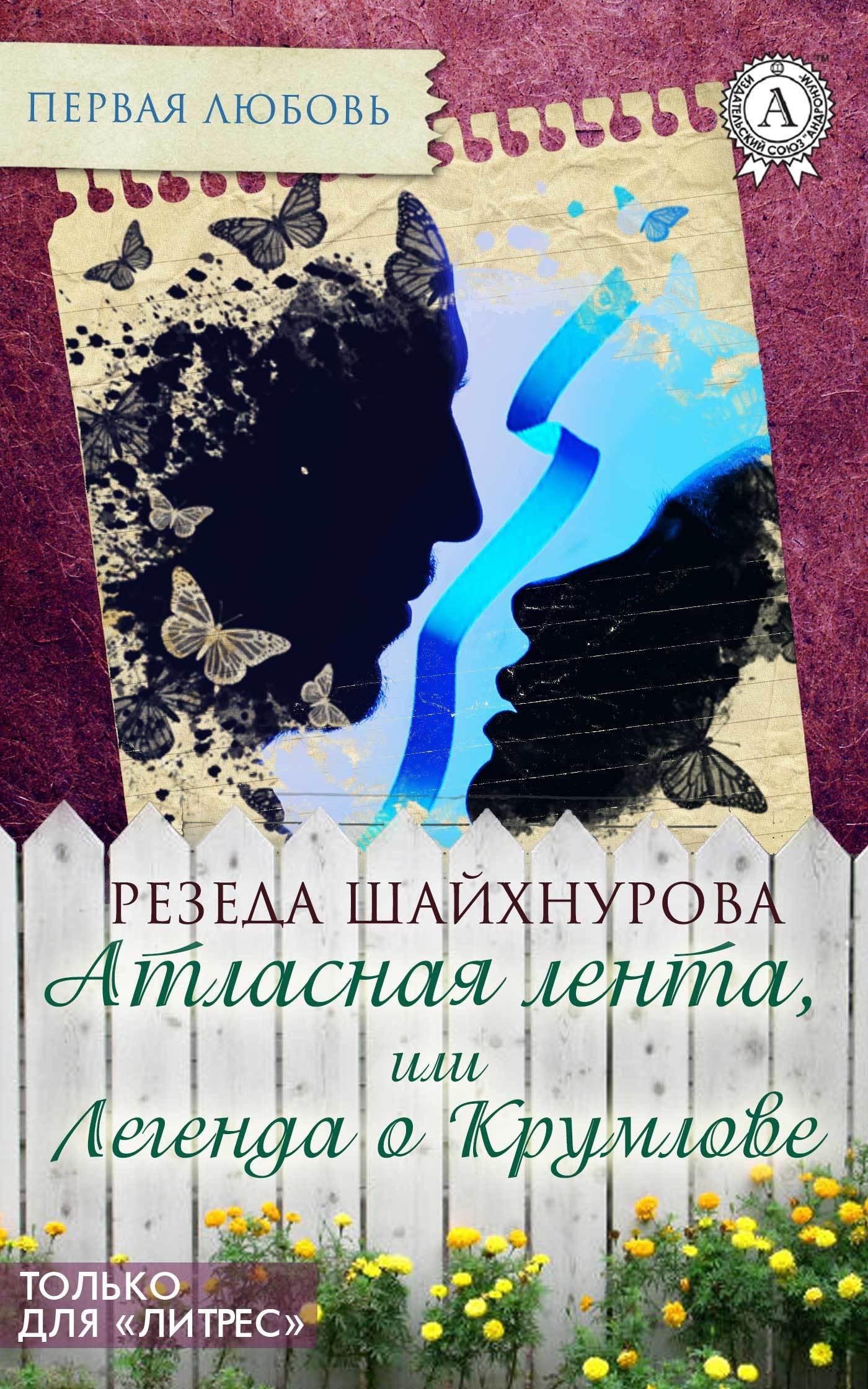 Резеда Шайхнурова - Атласная лента, или Легенда о Крумлове