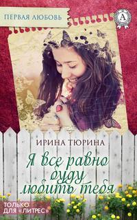 Тюрина, Ирина  - Я все равно буду тебя любить